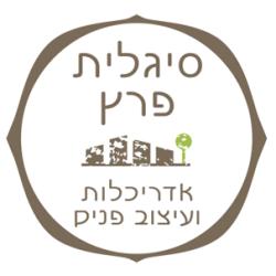 לוגו סיגלית פרץ
