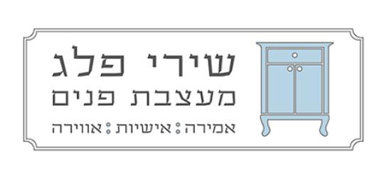 לוגו שירי פלג - מעצבת פנים