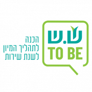 לוגו ש.ש TO BE