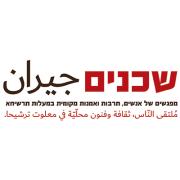 לוגו לפסטיבל שכנים