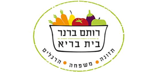 לוגו לרותם ברנר - בית בריא