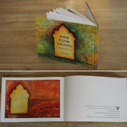 """עיצוב הספר """"שפע, אהבה וחוכמה"""""""